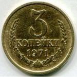 3 копейки СССР 1971г.