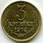 3 копейки СССР 1974г.