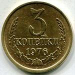 3 копейки СССР 1976г.