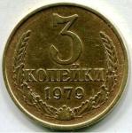 3 копейки СССР 1979г.
