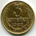 3 копейки СССР 1980г.