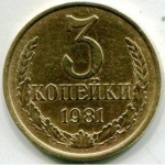 3 копейки СССР 1981г.