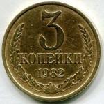 3 копейки СССР 1982г.