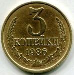 3 копейки СССР 1986г.