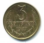 3 копейки СССР 1987г.