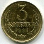 3 копейки СССР 1991г. Л