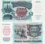 5000 рублей 1992г.