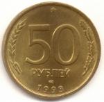 50 рублей 1993г. ЛМД