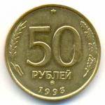 50 рублей 1993г. ММД