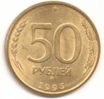 50 рублей 1993г. ММД (магнит.)