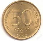 50 рублей 1993г. ЛМД (магнит.)