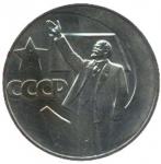 """50 копеек СССР """"50 лет Октября"""""""