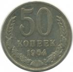 50 копеек 1964г.