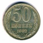 50 копеек 1982г.