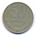 50 копеек 1981г.