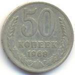 50 копеек 1968г.