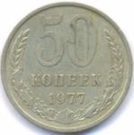 50 копеек 1977г.