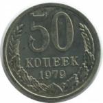 50 копеек 1979г.