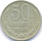 50 копеек 1980г.