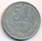 50 копеек 1985г.