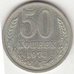 50 копеек 1974г.