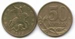 50 копеек 1999г. М