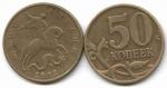 50 копеек 2003г. М