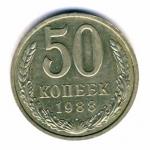 50 копеек 1988г.