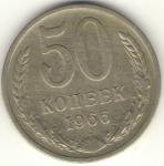 50 копеек 1966г.