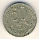 50 копеек 1986г.