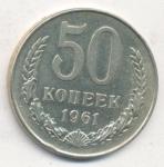 50 копеек 1961г.