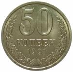 50 копеек 1991г. Л
