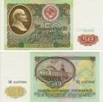 50 рублей 1991г.