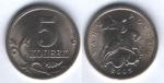5 коп. 2005г. С-П