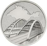 """5 руб. """"Крымский мост"""""""