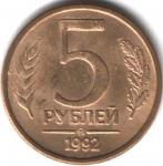 5 рублей 1992г. ММД