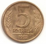 5 рублей 1992г. М