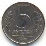 5 рублей 1991г. ММД