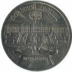 """5 рублей СССР """"Большой дворец"""""""