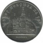 """5 рублей СССР """" Собор Покрова"""""""