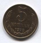 5 копеек СССР 1978г.