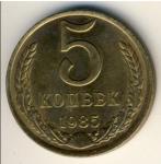 5 копеек СССР 1985г.