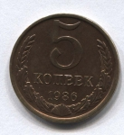 5 копеек СССР 1986г.