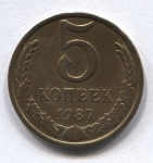 5 копеек СССР 1987г.