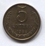 5 копеек СССР 1988г.
