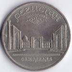 """5 рублей СССР """"Регистан"""""""