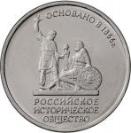 5 рублей «Р.И.О.»