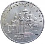 """5 рублей СССР """"Благовещенский собор"""""""