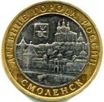 Смоленск (СПМД)