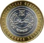 Республика Хакассия
